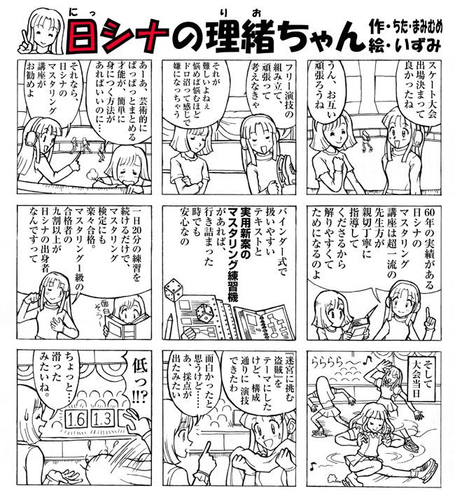 日シナの理緒ちゃん(1)