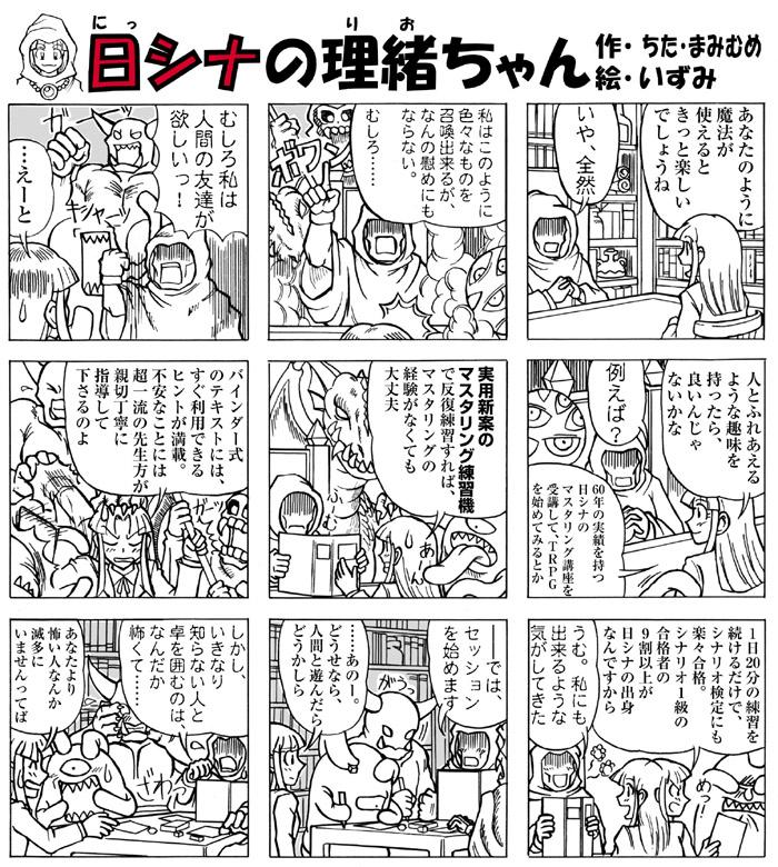 マンガ「日シナの理緒ちゃん」(4)